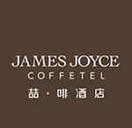喆啡酒店 JAMSJOYCE Coffetel